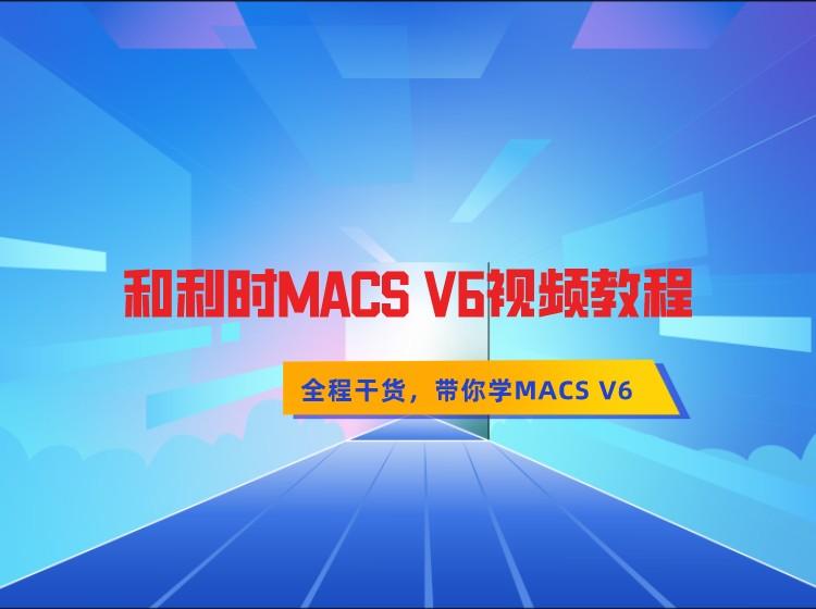和利时MACS V6视频教程