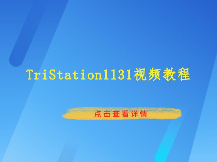 TriStation1131基础视频