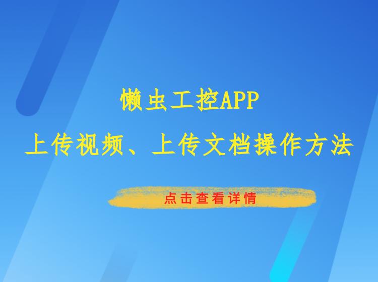 懒虫工控APP上传视频和文档的方法