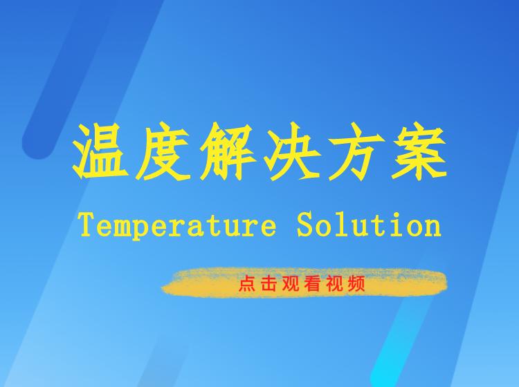 温度解决方案